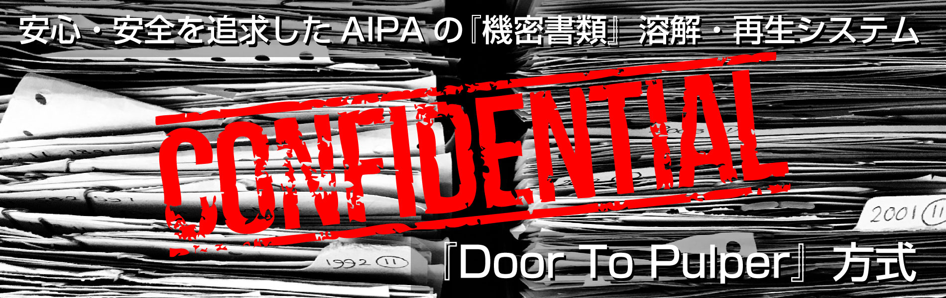 AIPAの機密書類溶解・再生システム